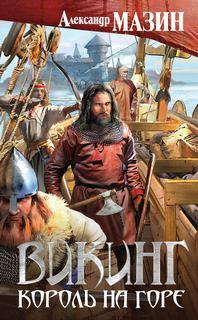 Мазин Александр - Викинг 07.  Король на горе