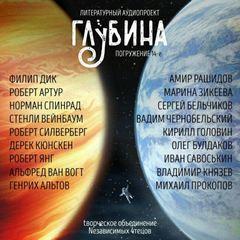 ГЛУБИНА (Сборник) Выпуск 14
