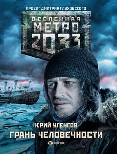 Уленгов Юрий - Грань человечности (Метро 2033)