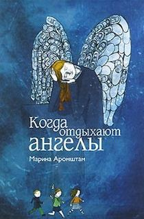Аромштам Марина - Когда отдыхают ангелы
