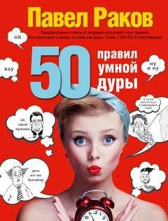 Раков Павел - 50 правил умной дуры