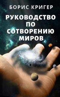 Кригер Борис – Руководство по сотворению миров