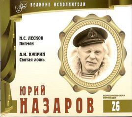 Великие исполнители 26. Юрий Назаров