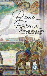 Рубина Дина - Наполеонов обоз 02. Белые лошади