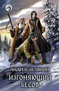 Белянин Андрей - Изгоняющий бесов