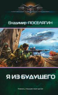 Поселягин Владимир - Зург 04. Я из будущего