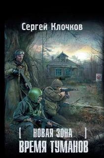 Клочков Сергей - Время туманов (Новая зона) (S.T.A.L.K.E.R.)