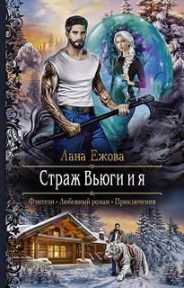 Ежова Лана - Страж Вьюги и я