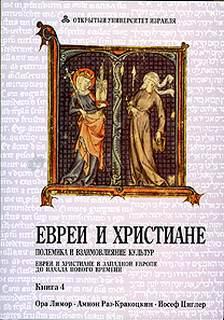 Лимор Ора - Евреи и христиане: полемика и взаимовлияние культур
