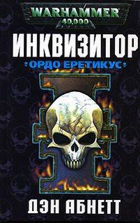 Warhammer 40000. Инквизитор 03. Ордо Еретикус (Абнетт Дэн)