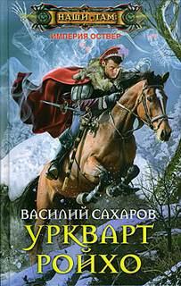 Сахаров Василий - Империя Оствер 01. Уркварт Ройхо