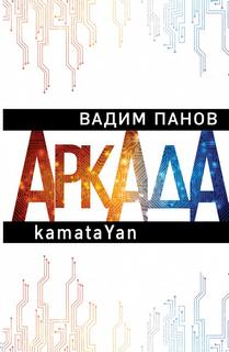 Панов Вадим - Аркада 01. kamataYan