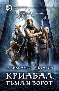 Рудазов Александр - Криабал 01. Тьма у ворот