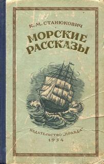 Станюкович Константин - Морские Рассказы
