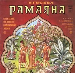 Гусева Наталья - Рамаяна. Спектакль по древнеиндийскому эпосу