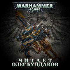 Warhammer 40000. (Сборник рассказов)
