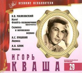 Великие исполнители 29. Игорь Кваша
