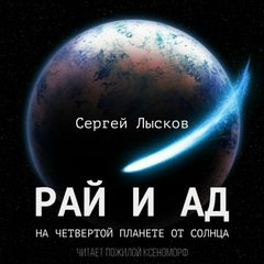 Лысков Сергей - Мечтатели 03. Рай и ад на четвертой планете от Солнца