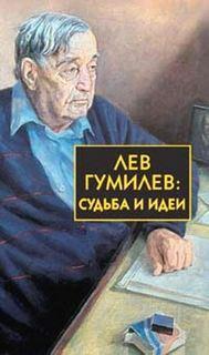 Лавров Сергей - Лев Гумилёв: Судьба и идеи
