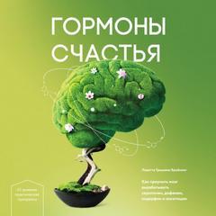 Бройнинг Лоретта - Гормоны счастья. Как приучить мозг вырабатывать серотонин, дофамин, эндорфин и окситоцин