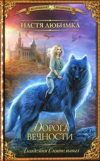 Любимка Настя - Академия сиятельных 04. Дорога вечности