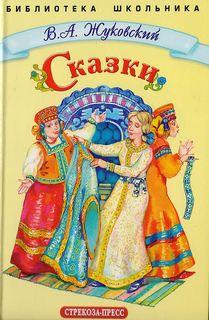 Жуковский Василий - Сказки