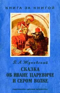 Жуковский Василий - Сказка об Иване-Царевиче и Сером Волке