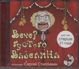 Жатин Сергей - Вечер густого вазелина