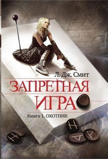 Смит Лиза Джейн - Запретная игра 01. Охотник