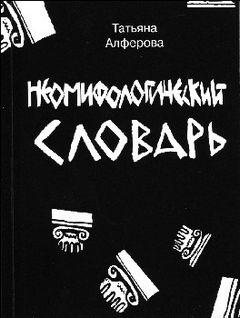 Алферова Татьяна - Неомифологический словарь
