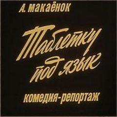 Макаёнок Андрей - Таблетку под язык