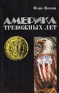 Павлов Игорь - Америка тревожных лет