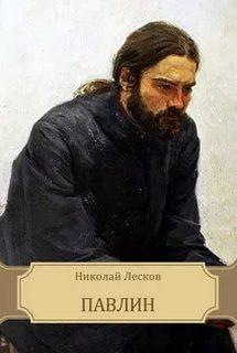 Лесков Николай - Павлин