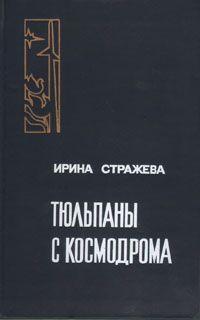 Стражева Ирина - Тюльпаны с космодрома