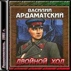 Ардаматский Василий - Двойной ход