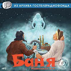 Маяковский Владимир - Баня