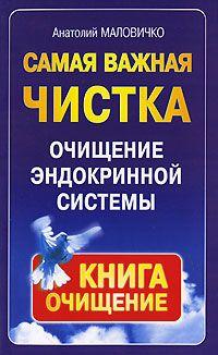 Маловичко Анатолий - Самая свежая чистка. Очищение эндокринной системы
