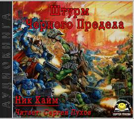 Warhammer 40000. Штурм Черного Предела (Кайм Ник)