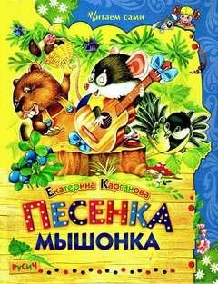 Карганова Екатерина - Песенка Мышонка. Сказки