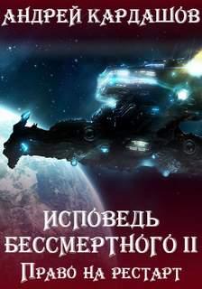 Кардашов Андрей - Исповедь Бессмертного 02. Право на рестарт