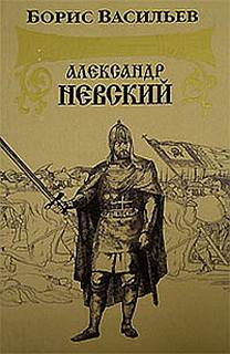 Васильев Борис - Александр Невский