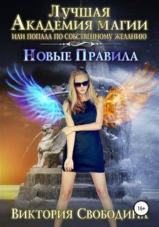Свободина Виктория – Лучшая академия магии, или Попала по собственному жела ...