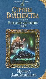 Завойчинская Милена - Струны волшебства 03. Рапсодия минувших дней