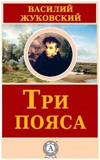 Жуковский Василий - Три пояса