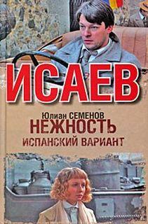 Семенов Юлиан - Об Исаеве-Штирлице 03. Нежность