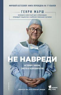 Марш Генри – Не навреди. Истории о жизни, смерти и нейрохирургии