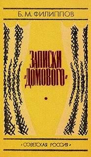 Филиппов Борис - Записки домового