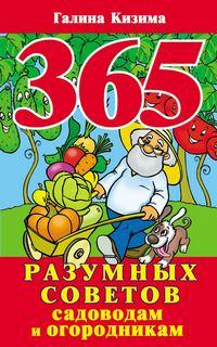 Кизима Галина - 365 разумных советов садоводам и огородникам