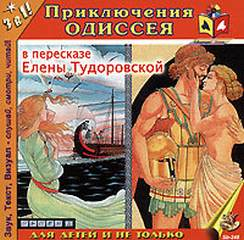 Гомер - Приключения Одиссея