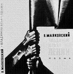 Маяковский Владимир - Владимир Ильич Ленин